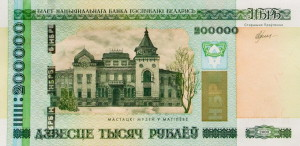 200000_rubles_of_Belarus_(avers)